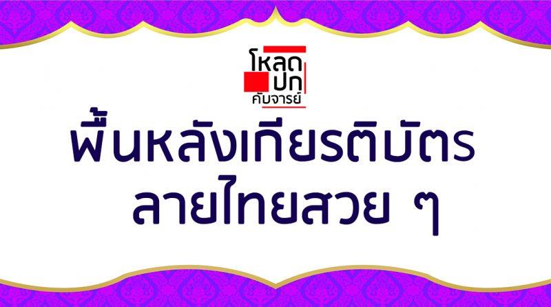 ดาวน์โหลดพื้นหลังเกียรติบัตรลายไทยสวยๆฟรี