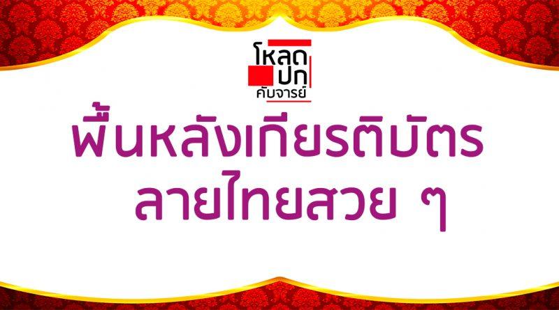 ดาวน์โหลดพื้นหลังเกียรติบัตรลายไทยสวยๆล่าสุด