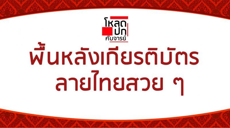ดาวน์โหลดพื้นหลังเกียรติบัตรลายไทยสวย ๆ