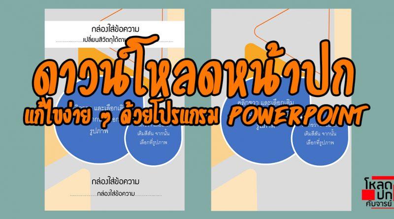 ดาวน์โหลดไฟล์หน้าปกเอกสารสวย ๆ หน้าหลัง แก้ไขง่ายด้วยโปรแกรม powerpoint