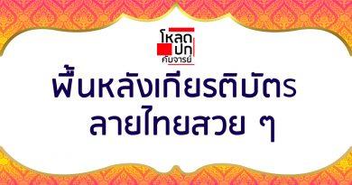 พื้นหลังเกียรติบัตรลายไทยฟรี