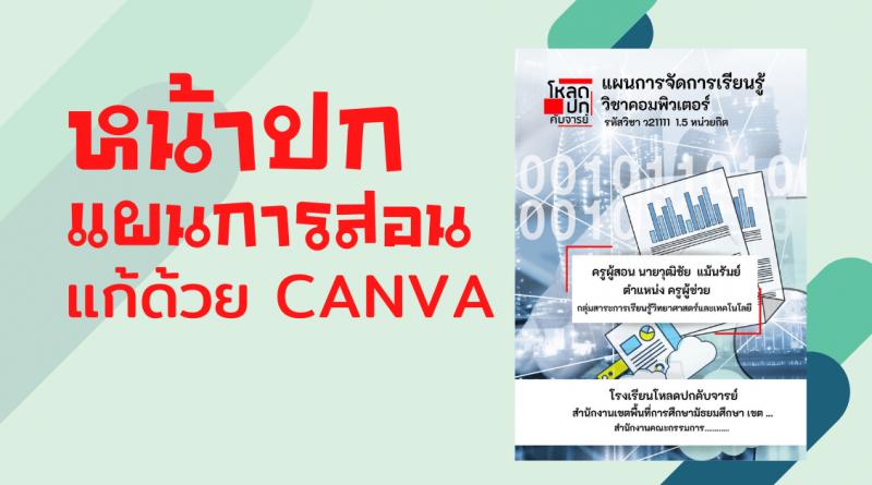 หน้าปกแผนการสอนวิชาคอมพิวเตอร์ วิทยาการคำนวณ canva
